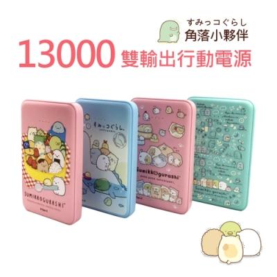 【角落生物sumikko gurashi】13000正版授權雙輸出行動電源