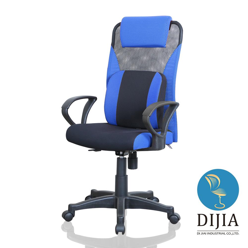 椅子夢工廠 時尚高背舒壓辦公椅/電腦椅(三色任選)