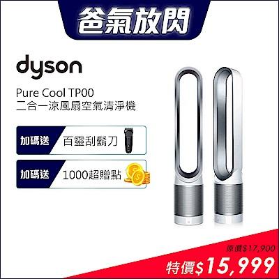 Dyson戴森 Pure Cool 二合一涼風扇空氣清淨機 TP00 時尚白