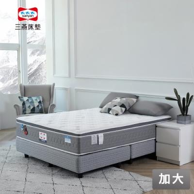 【三燕床墊】極凍系列 極凍3號-100%日本iCOLD冰晶紗紓壓獨立筒床墊-加大(贈3M防水保潔墊)