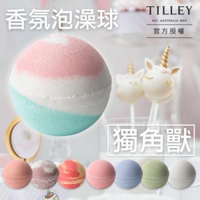 【Tilley 百年特莉】澳洲原裝經典香氛泡澡球(共8款可任選)