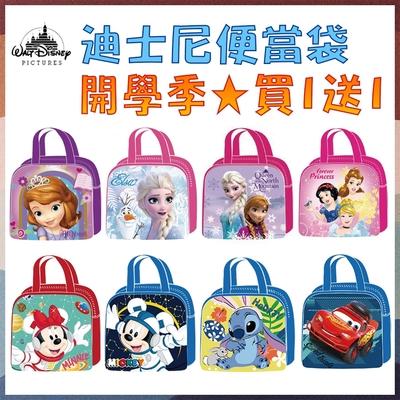 【限定買1送1】迪士尼兒童卡通手提便當袋-多款任選