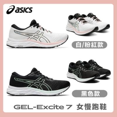 【時時樂】ASICS GEL-EXCITE 7 女跑鞋 慢跑鞋 運動鞋
