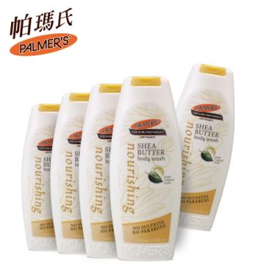 Palmers帕瑪氏 抗老滋養沐浴乳(乳木果)400mlx5瓶超值組
