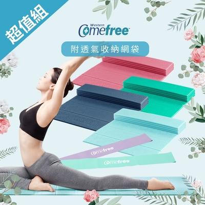 Comefree 羽量級TPE 摺疊瑜珈墊+瑜珈伸展圈2入(四色)