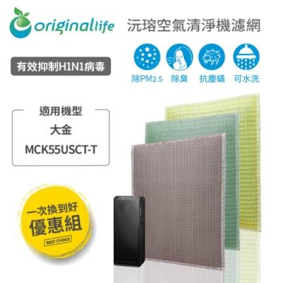 Original Life 空氣清淨機濾網 3入組 適用:DAIKIN大金 MCK55USCT-T/W