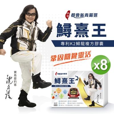 都會新貴嚴選 鱘熹王 專利K2鱘龍複方膠囊 (8盒)