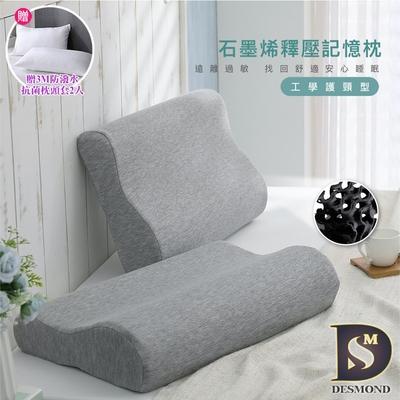 岱思夢 台灣製 石墨烯釋壓記憶枕 工學護頸型 高密度記憶棉 科技回彈 枕頭 枕芯