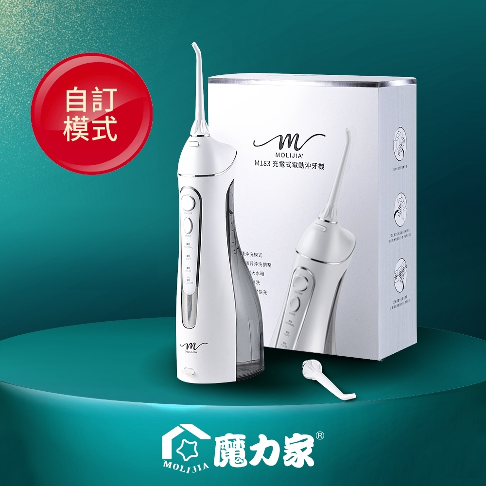 【MOLIJIA 魔力家】M183-USB充電式電動沖牙機(沖牙器/洗牙器/潔牙機/噴牙機/牙線機/沖齒機/刷牙機)