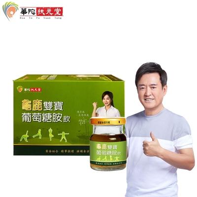 華陀扶元堂 龜鹿雙寶葡萄糖胺飲1盒(6瓶/盒)
