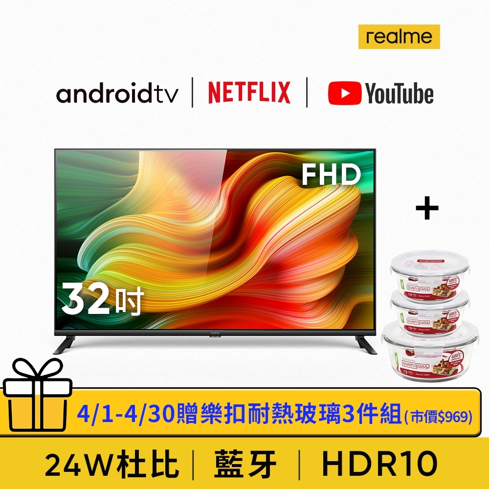 【限量送樂扣保鮮盒】realme 32吋HD Android TV智慧連網顯示器