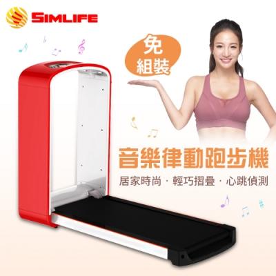 【SimLife】音樂律動免組裝超酷健走跑步機-超跑紅