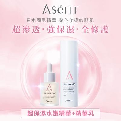 ASéFFF 超滲透肌底修護保濕水嫩組(保濕精華+精華乳) 送 活膚露20mL*2
