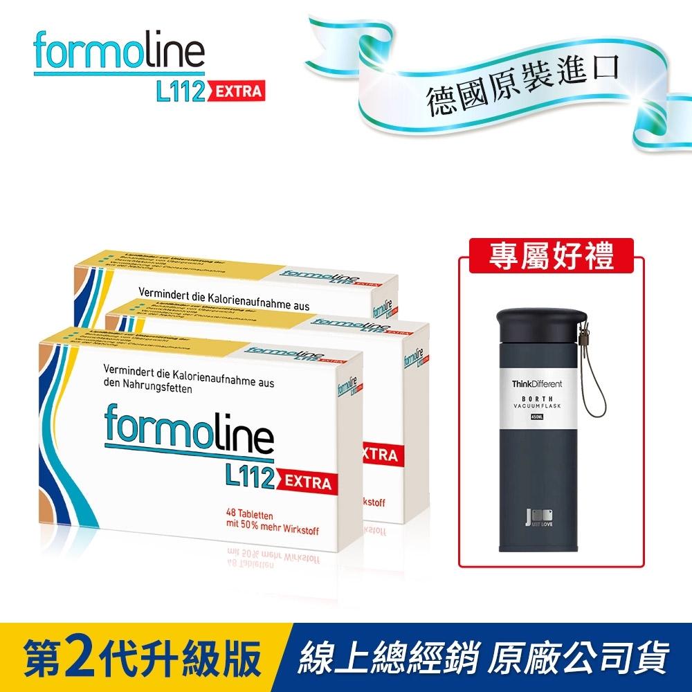 (買就送好禮)芙媚琳-FORMOLINE-L112-EXTRA窈窕加強錠 48錠x3盒(德國L112 升級版)