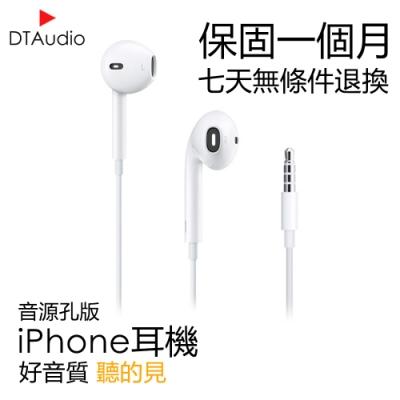 IPhone耳機 高音質 高規格 Apple耳機 iPhone 5 6 線控麥克風副廠【音源孔】