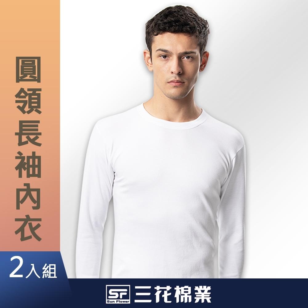 男內衣.衛生衣 三花SunFlower男長袖內衣(厚棉圓領)(2件)_白