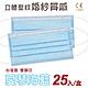 普惠醫工 成人醫用口罩 雙鋼印-愛琴海藍(25入/盒) product thumbnail 2