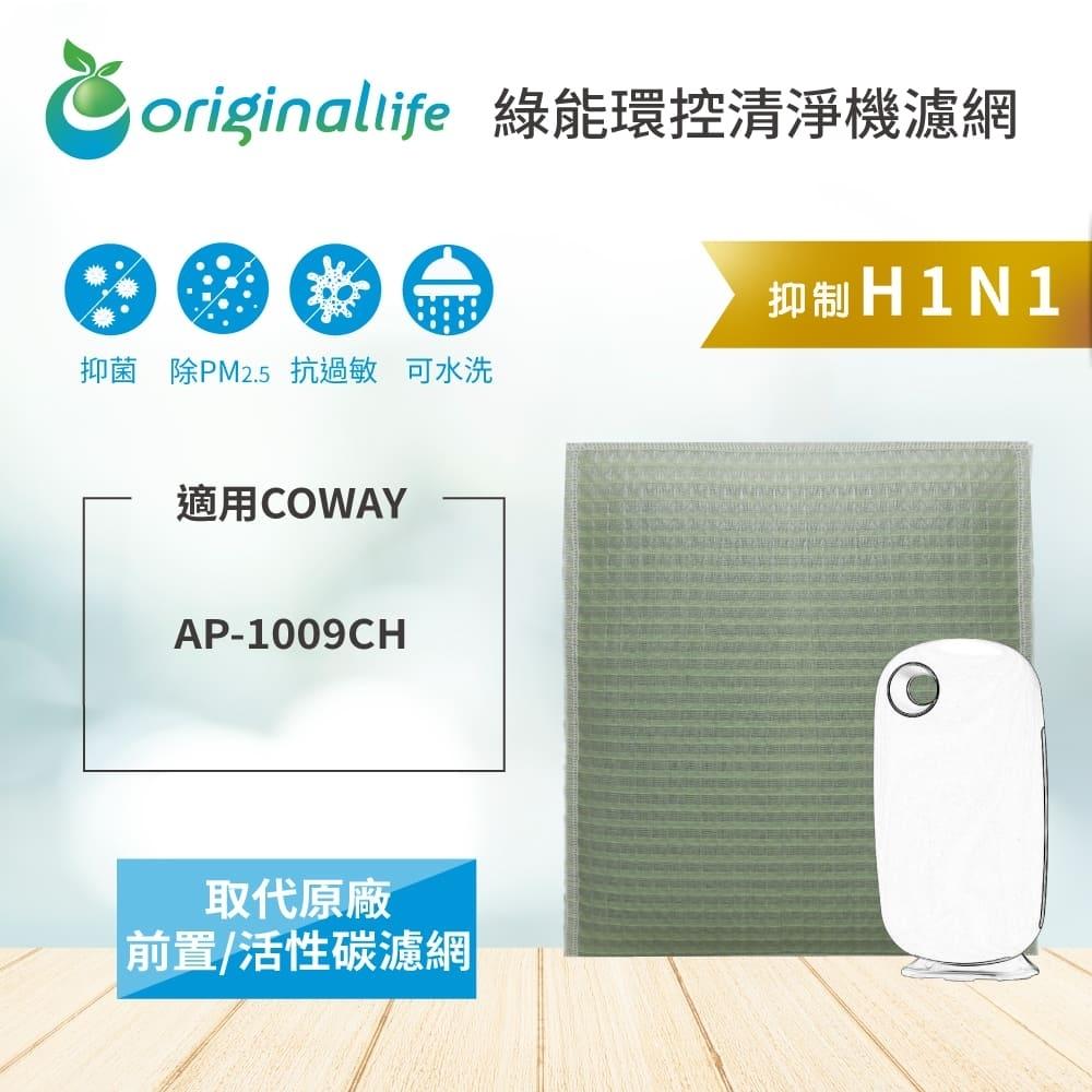 Original Life 長效可水洗清淨機濾網 適用:Coway AP-1009CH
