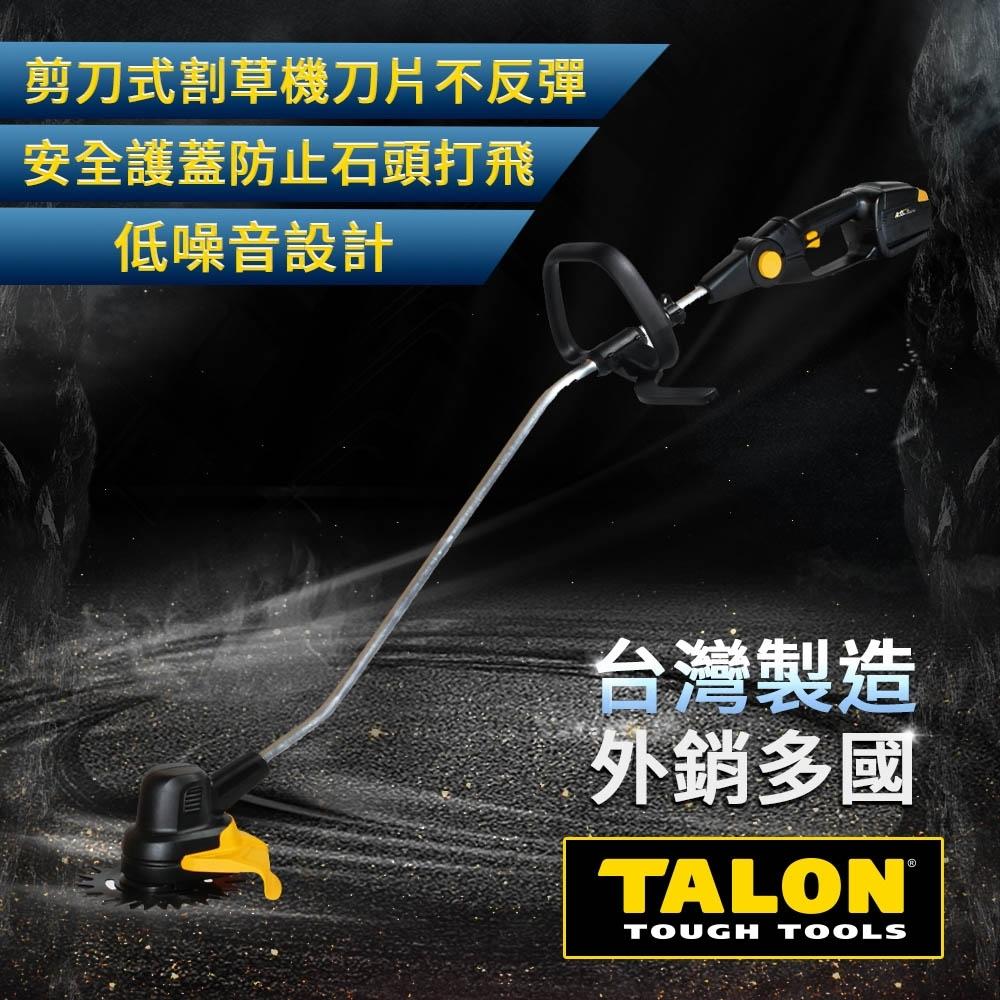 【TALON達龍電動工具】20V鋰電剪刀式割草機 AT9820 割草機