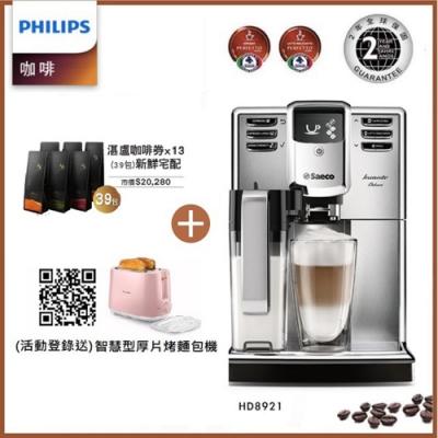 (下單登記送4000)飛利浦PHILIPS Saeco全自動義式咖啡機 HD8921