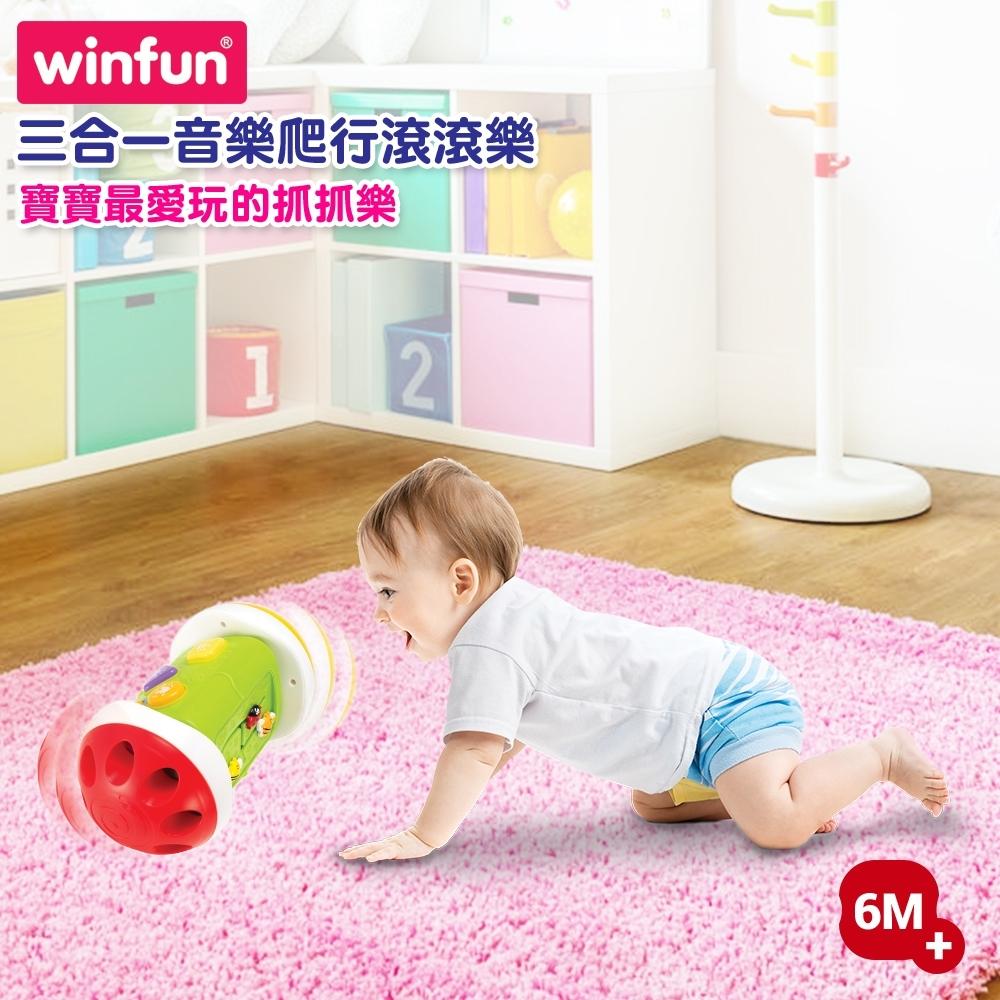 winfun 3合1爬行滾滾樂