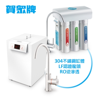 賀眾牌UW-2202HW-1+UR-5401JW-1冷熱廚下型淨水方案