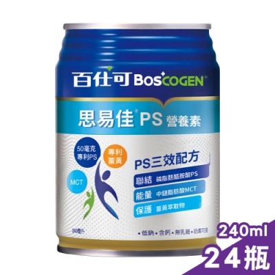 【美國百仕可】思易佳PS營養素 240ml*24入