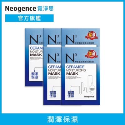Neogence霓淨思 N3神經醯胺潤澤保濕面膜5入組(共30片)