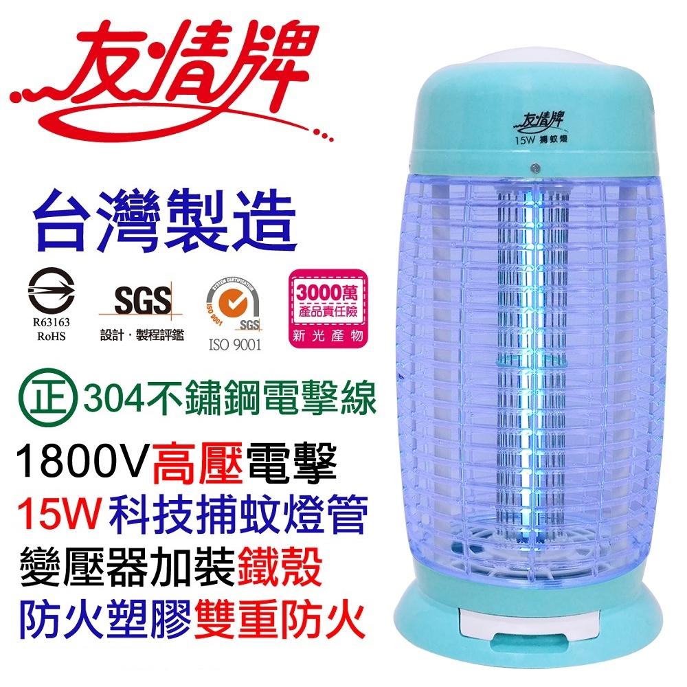 友情15W電擊式捕蚊燈VF-1522