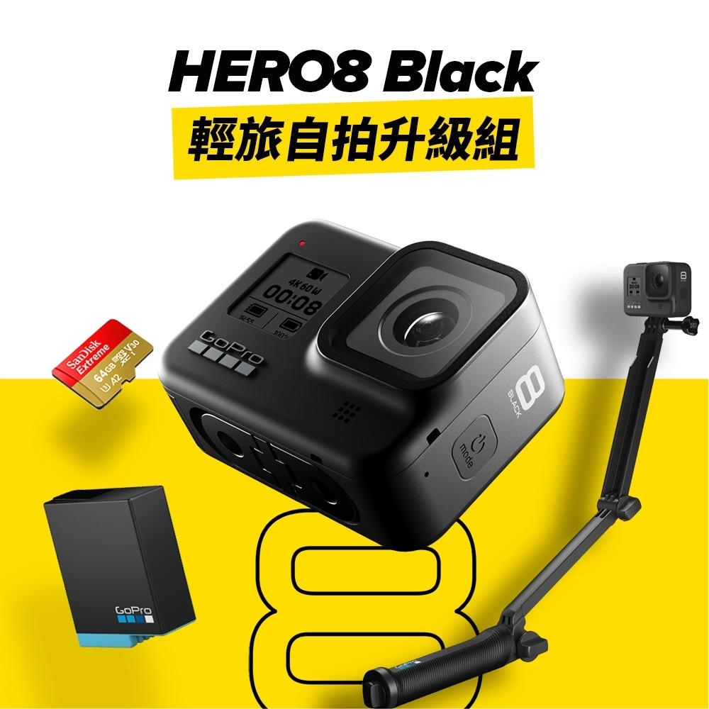 GoPro-HERO8 Black運動攝影機 輕旅自拍升級組