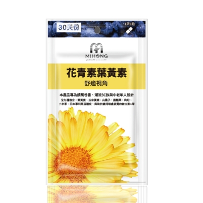 MIHONG花青素葉黃素(30顆/包)