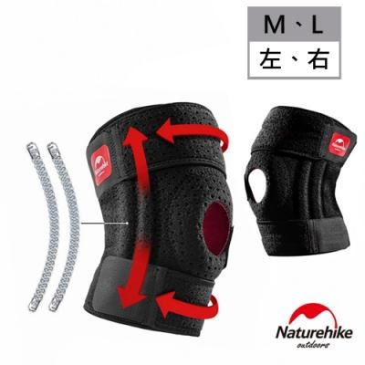 Naturehike 四支撐強化型戶外登山護膝 單只入