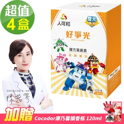 【人可和】 好爭光葉黃素-波力限定版(30包x4盒,共120包)-買就送 cocodor康乃馨擴香瓶120ml