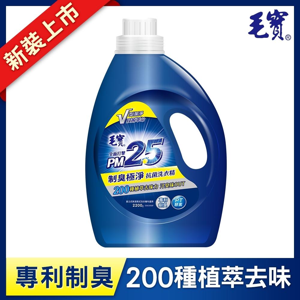 毛寶 制臭極淨PM2.5洗衣精-2200g