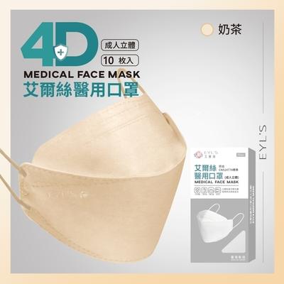 EYL S 艾爾絲 4D立體醫用口罩 KF94 成人款-奶茶色1盒入(10入/盒)