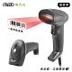 【FILUX 飛力士】有線一維紅外線條碼掃描器 BSMI認證/可讀取手機&螢幕 FS-1600(有線一維紅外線條碼掃描器) product thumbnail 1