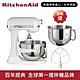 KitchenAid 桌上型攪拌機(升降型)牛奶白 product thumbnail 1