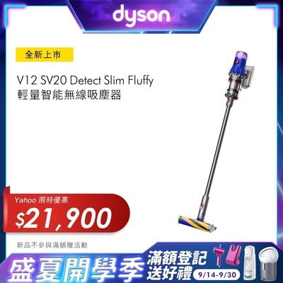 Dyson V12 SV20 吸塵器新品