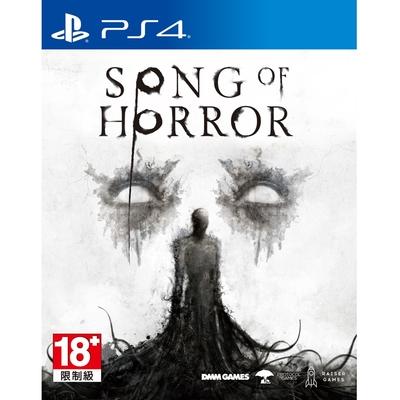 (預購)PS4 Song of Horror(中文版)