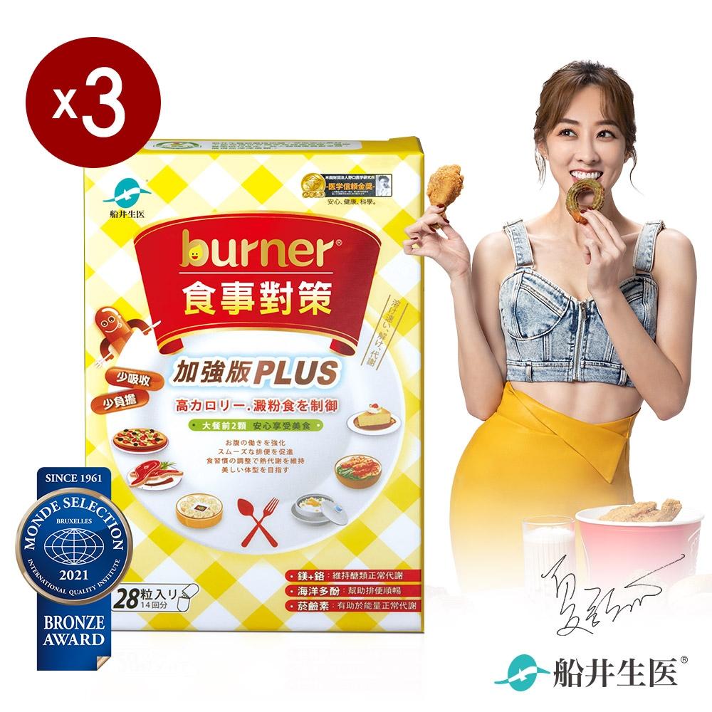 船井 burner倍熱 食事對策PLUS三盒分享組(快)