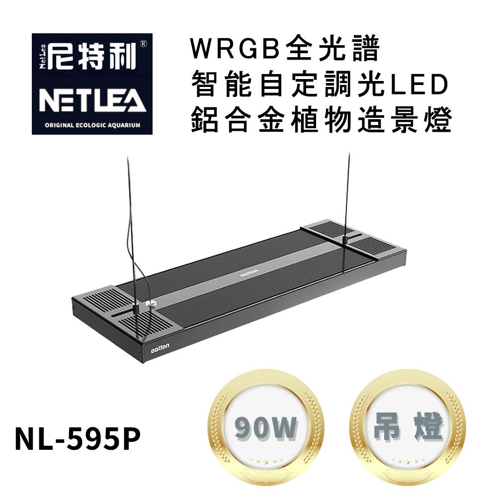 尼特利 NetLea WRGB NL-595P-AT5-D 智能自定調光LED鋁合金 90W植物造景吊燈 (水族草燈適用)