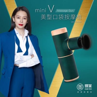 輝葉 miniV美型口袋按摩槍HY-10599