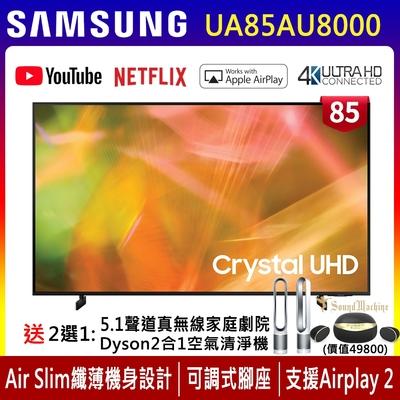 SAMSUNG三星 85吋 4K UHD連網液晶電視 UA85AU8000WXZW