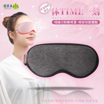 Beroso 倍麗森 休TIME一刻環繞3D恆溫熱敷蒸氣眼罩-兩色