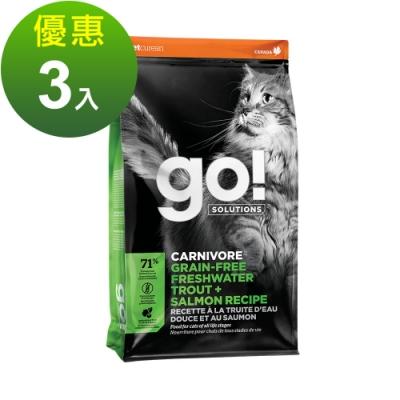 Go! 淡水鱒魚 71% 高肉量 300克 三件組 全貓 無穀天然糧