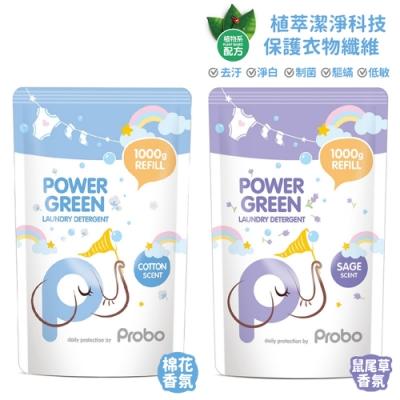 【博寶兒】Power Green 溫和植萃低敏驅蟎洗衣精補充包1000g (棉花香/鼠尾草香 任選)