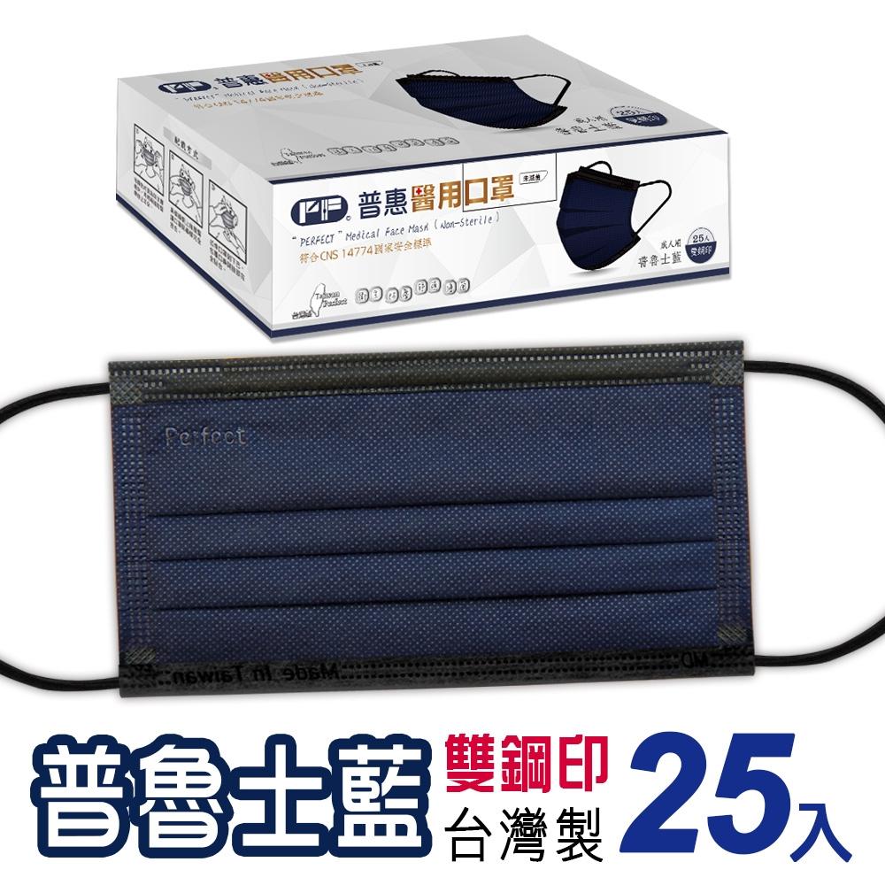 普惠 成人醫用口罩 雙鋼印-普魯士藍(25入/盒)