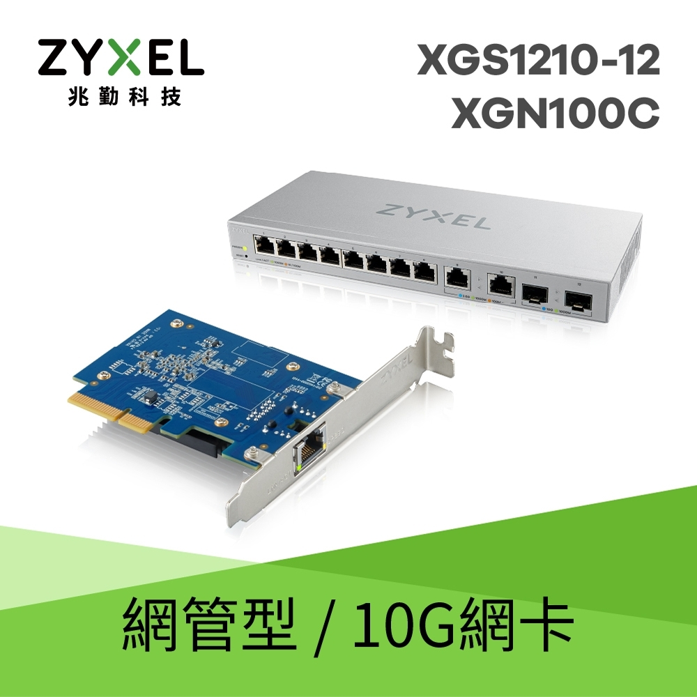 Zyxel 合勤 XGS1210-12 12埠 Multi-Giga 網頁式 簡易 智慧型網路管理交換器+Zyxel 合勤 XGN100C 10Gb 單埠 高速 有線網路卡