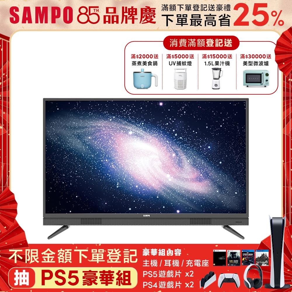 SAMPO聲寶 50型 4K低藍光智慧聯網液晶顯示器 EM-50BA110(買就送Google Nest Mini)