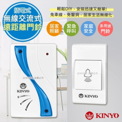 KINYO 遠距離交流式無線門鈴 (DBA-375)防疫/照護/訪客